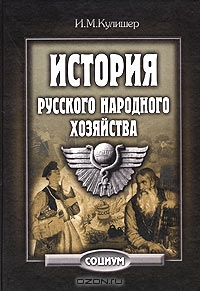 История русского народного хозяйства