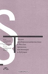 Малое предпринимательство в России: прошлое, настоящее и будущее