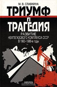 Триумф и трагедия. Развитие нефтегазового комплекса СССР в 1960-1980-е годы