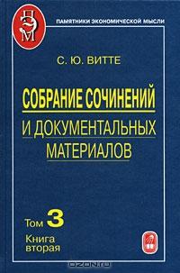 С.  Ю.  Витте.  Собрание сочинений и документальных материалов.  В 5 томах.  Том 3.  Книга 2