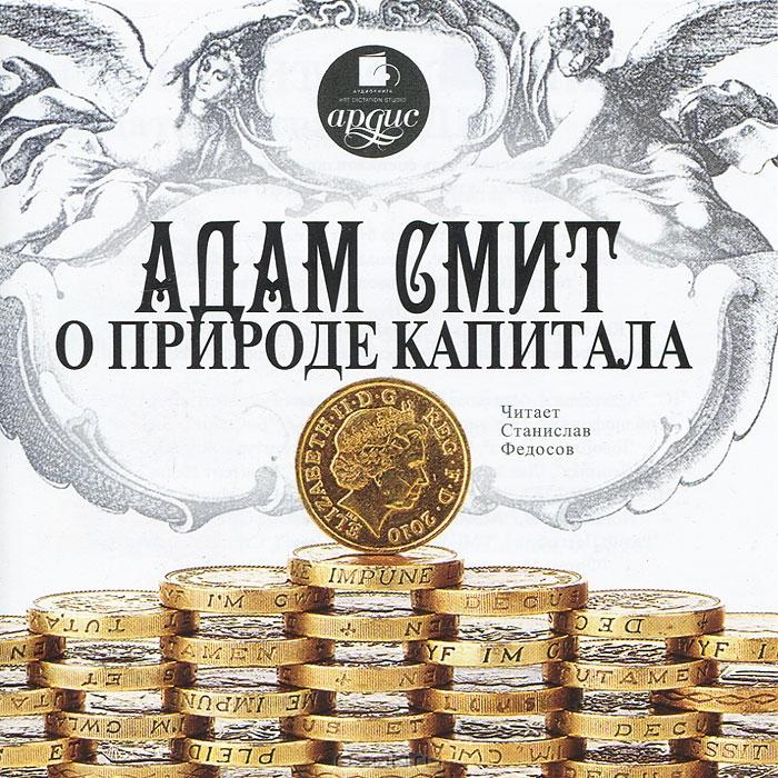 Адам Смит о природе капитала  (аудиокнига MP3)