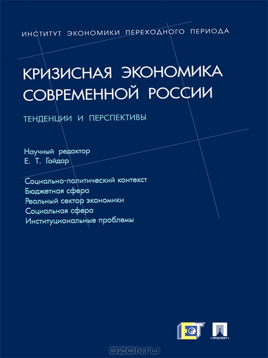 Кризисная экономика современной России