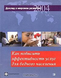 Доклад о мировом развитии 2004 года. Как повысить эффективность услуг для бедного населения