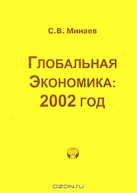 Глобальная экономика. 2002 год