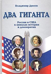 Два гиганта. Россия и США в анналах истории и демократии