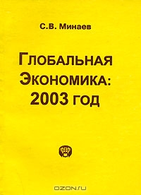 Глобальная экономика. 2003 год