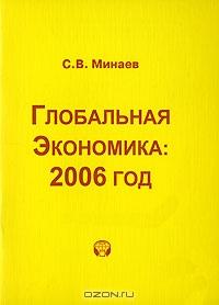 Глобальная экономика.  2006 год