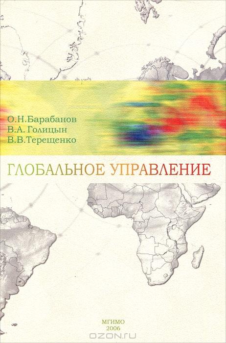 Глобальное управление