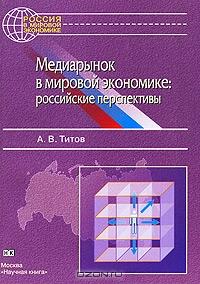 Медиарынок в мировой экономике.  Российские перспективы