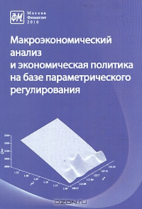 Макроэкономический анализ и экономическая политика на базе параметрического регулирования