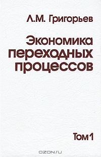 Экономика переходных процессов.  В 2 томах.  Том 1