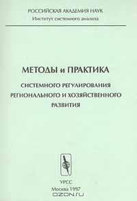 Методы и практика системного регулирования регионального и хозяйственного развития
