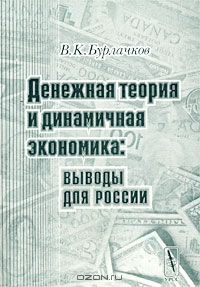 Денежная теория и динамичная экономика: выводы для России