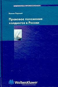 Правовое положение холдингов в России