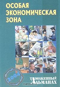 Особая экономическая зона. Таможенный альманах, №4, 2004