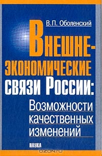 Внешнеэкономические связи России. Возможности качественных изменений