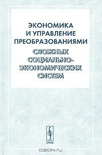 Экономика и управление преобразованиями сложных социально-экономических систем