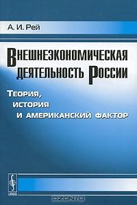 Внешнеэкономическая деятельность России. Теория, история и американский фактор