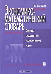 Экономико-математический словарь. Словарь современной экономической науки