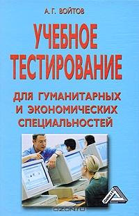 Учебное тестирование для гуманитарных и экономических специальностей