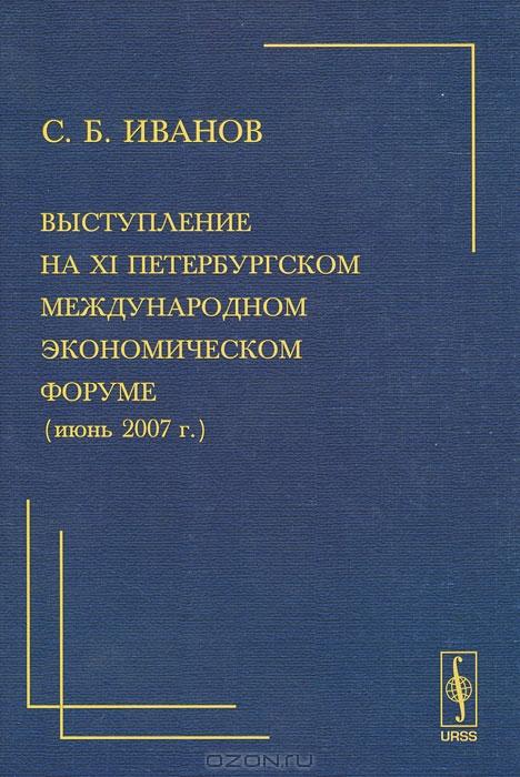 Выступление на XI Петербургском международном экономическом форуме  (июнь 2007 г. )