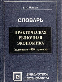 Практическая рыночная экономика (толкование 4000 терминов). Словарь