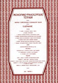 Экономико-философские тетради. Журнал современной социальной мысли, №1, 2003