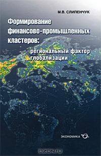 Формирование финансово-промышленных кластеров. Региональный фактор глобализации