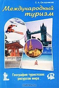 Международный туризм. География туристских ресурсов мира. Учебное пособие