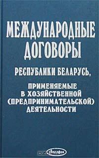 Международные договоры Республики Беларусь, применяемые в хозяйственной (предпринимательской) деятельности