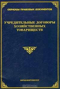 Учредительные договоры хозяйственных товариществ