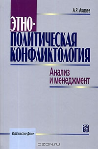 Этнополитическая конфликтология. Анализ и менеджмент