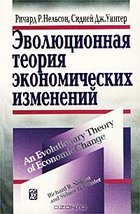 Эволюционная теория экономических изменений