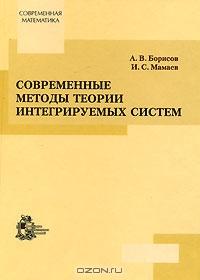 Современные методы теории интегрируемых систем