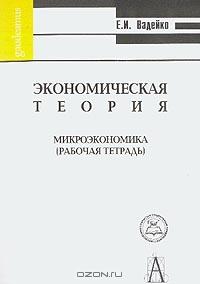 Экономическая теория. Часть 1. Микроэкономика. Рабочая тетрадь