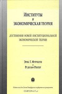 Институты и экономическая теория. Достижения новой институциональной экономической теории