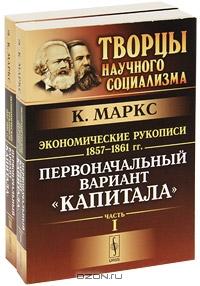Экономические рукописи 1857-1861 гг.  Первоначальный вариант
