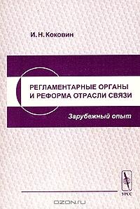Регламентарные органы и реформа отрасли связи.  Зарубежный опыт
