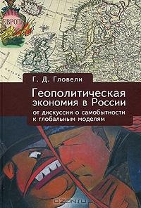 Геополитическая экономия в России.  От дискуссии о самобытности к глобальным моделям