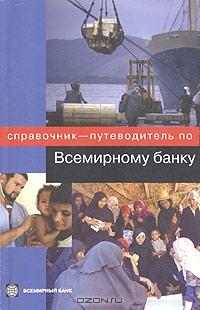 Справочник-путеводитель по Всемирному банку