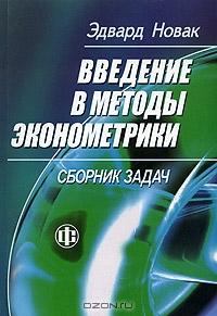 Введение в методы эконометрики. Сборник задач