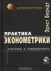 Практика эконометрики: классика и современность