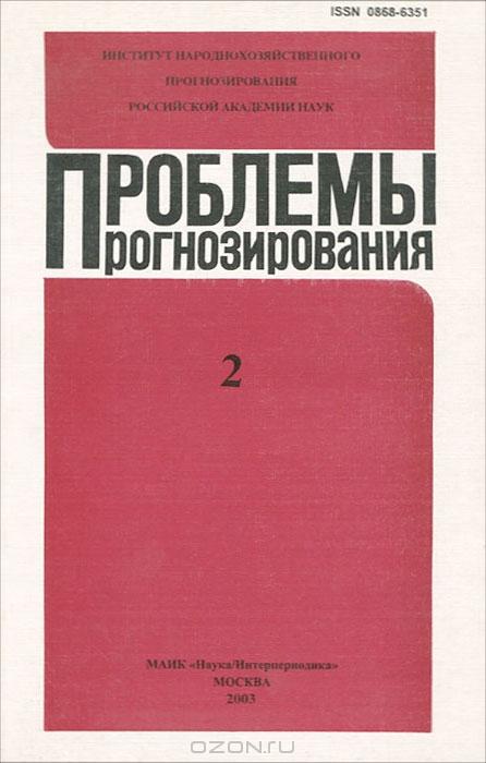 Проблемы прогнозирования, №2, 2003