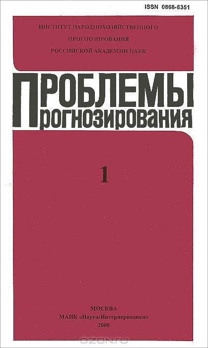 Проблемы прогнозирования, №1, 2000