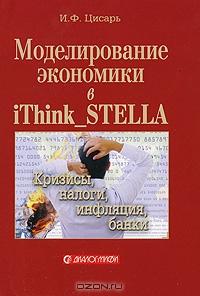 Моделирование экономики в iThink_STELLA. Кризисы, налоги, инфляция, банки