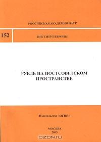 Рубль на постсоветском пространстве