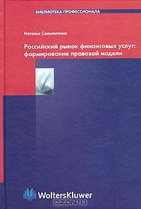Российский рынок финансовых услуг: формирование правовой модели