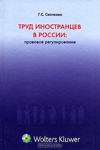 Труд иностранцев в России. Правовое регулирование