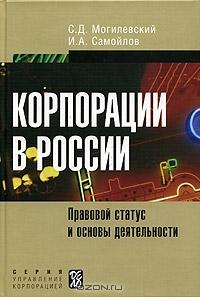 Корпорации в России. Правовой статус и основы деятельности