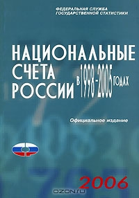 Национальные счета России в 1998-2005 годах